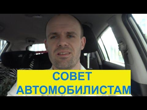 Небольшой совет автомобилистам при продаже авто / Семейный ЮристЪ Москва / Консультация юриста