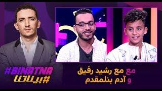 #بيناتنا مع رشيد رفيق وآدم بنلمقدم