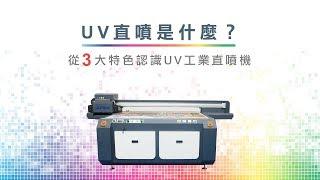 直噴是什麼?從3大特色認識UV工業直噴機!|數位印刷設備推薦
