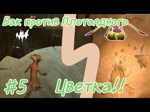 Леднниковый Период 3: Эра Динозавров| игра) прохождение) #5 Бак против Плотоядного Цветка!!