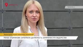 Министром спорта назначена Альминова