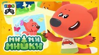 Мимимишки * Весёлые приключения Лисички в Сказочном лесу * Ми-ми-мишки мультик игра для детей
