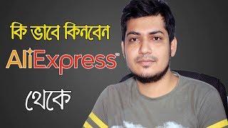 কিভাবে আপনি AliExpress থেকে যেকোনো কিছু  কিনতে পারবেন, Bangla tutorial