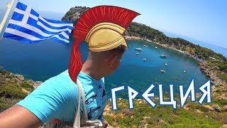 Греция 2018 – КАК отдых? Первые впечатления от Родоса: море, цены, пляж Фалираки. Лучше Турции?