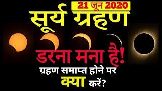 सूर्य ग्रहण के बाद जरूर करें ये कार्य | Surya Grahan 2020 Exclusive | राशि अनुसार उपाय, मंत्र, टोटके