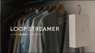 LOOP STREAMERご紹介動画