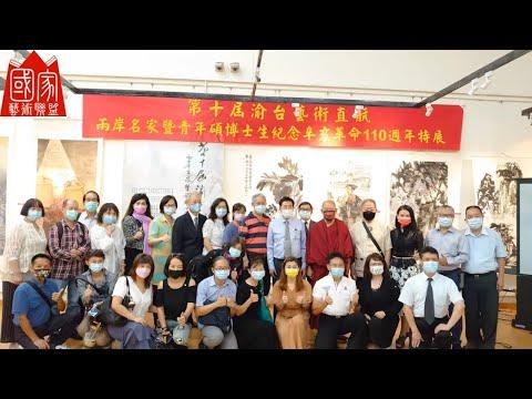 第十屆渝台藝術直航 兩岸名家暨青年碩博士生 紀念辛亥革命110週年特展