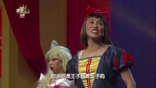 【搞笑之王】决赛 — 搞笑之王国相亲记 11-02-2017