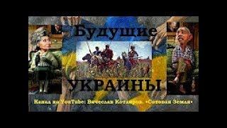 Будущее Украины уже известно. Достоверный Прогноз.