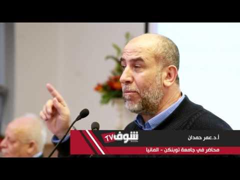 """مؤتمر """"المدينة الفلسطينية في الادب والفن"""""""