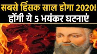 Nostradamus की Year 2020 के लिए हैरान करने वाली Prediction, हो सकती हैं ये 5 घटनाएं वनइंडिया हिंदी