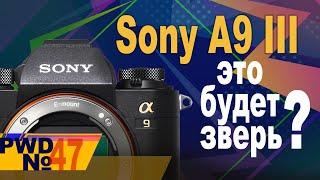 Sony A9 III - это будет зверь? Анонс в январе 2021 [PWD#47]