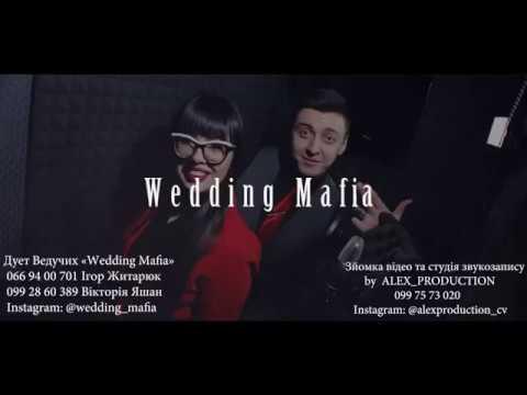 """Дует Ведучих """"Wedding Mafia"""", відео 1"""