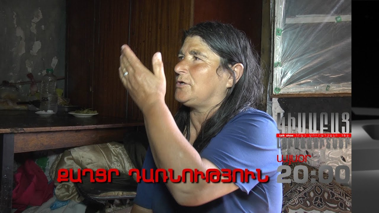 Kisabac Lusamutner anons 12.12.17 Qaghcr Darnutyun