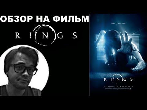 """Трэш-Обзор на фильм """"Звонки"""" видео"""