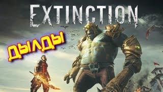 Extinction - ДЫЛДЫ #ИГРЫ,ЮМОР,КОСЯКИ и БАГИ#