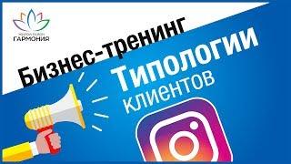 БИЗНЕС ТРЕНИНГ в Ставрополе ТРЕТИЙ РИМ 2018 | Психотипы клиентов