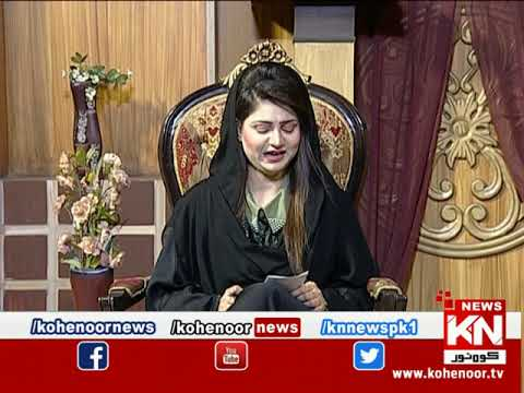 Istakhara 18 May 2020 | Kohenoor News Pakistan