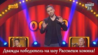 РЖАКА ДО СЛЕЗ! Стендап от стильного парня! | 150000 гривен за 2 прикольных выступления!