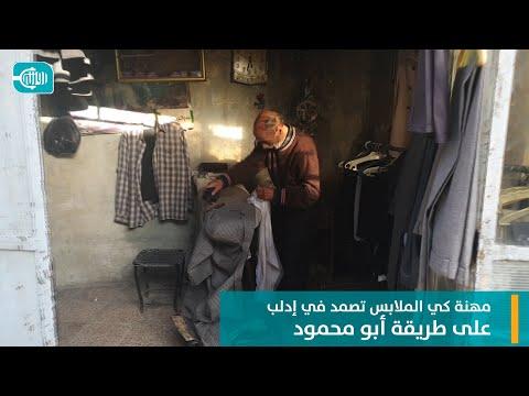 مهنة كي الملابس تصمد في إدلب على طريقة أبو...