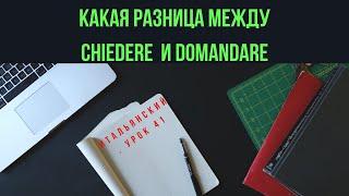 Разница между Chiedere и Domandare, ур.41