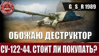 WoT Blitz - СУ-122-44 Стоит ли покупать - World of Tanks Blitz (WoTB)