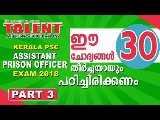 Assistant Prison Officer Model Questions (Part-3) | Kerala PSC