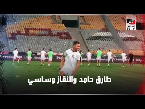 جماهير الزمالك تحي طارق حامد والنقاز وساسي قبل انطلاق مباراتهم امام المقاصة