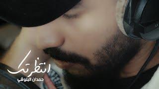 حمدان البلوشي | انتظرتك (video) تحميل MP3