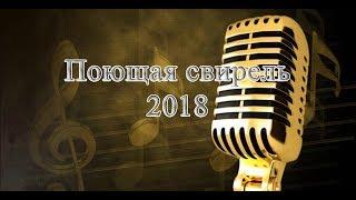 Вокальный конкурс Поющая свирель-2018