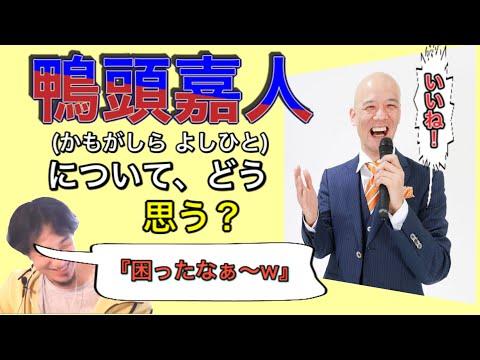 , title : '【ひろゆき】鴨頭嘉人さんについて意見を求められ明言を避ける回答が面白い