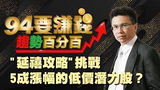 """""""延禧攻略""""挑戰5成漲幅的低價潛力股?"""