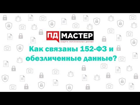 [Подкаст] Как связаны 152-ФЗ и обезличенные данные? (актуально на 2020)
