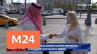 Как москвичи зарабатывают на чемпионате мира по футболу - Москва 24