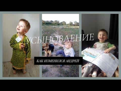 УСЫНОВЛЕНИЕ 2 года спустя | Как изменился Андрей?