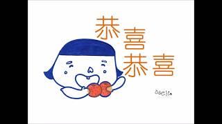 恭喜恭喜 (Gong Xi Gong Xi) - Chinese New Year Greeting by GRAMS Learning
