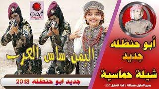 شيلات ابو حنظله 2018 | اليمن ساس العرب | شيلة زلزلة جديده حماسيه يمنيه
