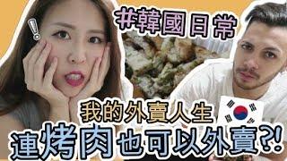 [韓國日常] 不用自已烤~韓國連烤肉也可以熱騰騰外賣到家?! 我家的外賣日常+點餐教學! Ft. 沒禮貌的小巴西|Lizzy Daily