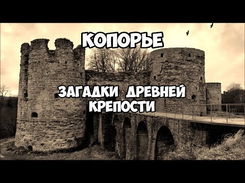 Копорье. Загадки древней крепости.