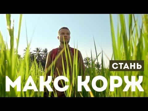Макс Корж —Стань (official video)