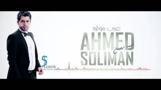 اغاني حصرية أحمد سليمان - عرب موليه 2016 تحميل MP3