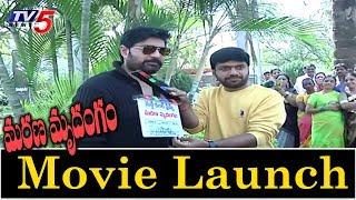 Marana Mrudangam Movie Launch | Srikanth | Siri Chandana Krishnan | TV5 News