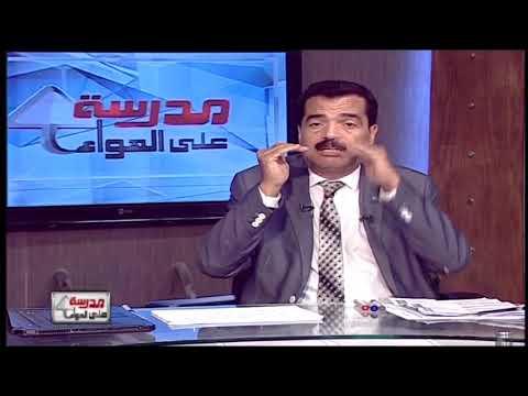 اقتصاد 3 ثانوي حلقة 5 ( مراجعة ليلة الامتحان ج2 الحلقة الأخيرة ) أ أحمد عبد المنعم 09-06-2019
