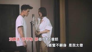 Derrick 何維健 & Kelly 潘嘉麗【Be Apart 說散就散】官方 Official MV