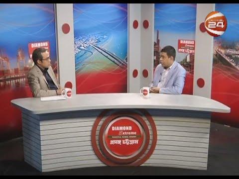 প্রসঙ্গ চট্টগ্রাম | Proshongo Chottogram | 6 Feb 2021