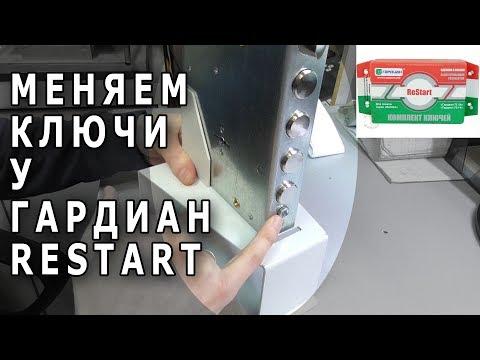 Инструкция по перекодировке замков Restart