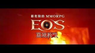 【EOS】→靈境殺戮←【小騎士來了】 ♀滅燈行動 正式開始!!!♂【리니지m】 【リネージュM】【 Lineage M】