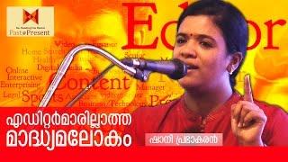 Shani Prabhakaran respect