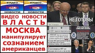 Видео Новости. Власть. Москва манипулирует сознанием американцев
