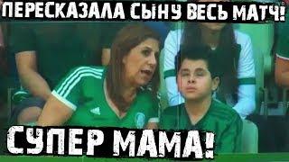 Самая трогательная история о футболе! Мать пересказала матч слепому сыну!